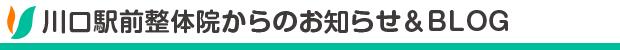 川口駅前整体院からのお知らせ
